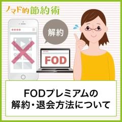 FODプレミアムの解約方法・退会のやり方を画像つきで徹底解説
