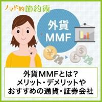 外貨MMFとは?