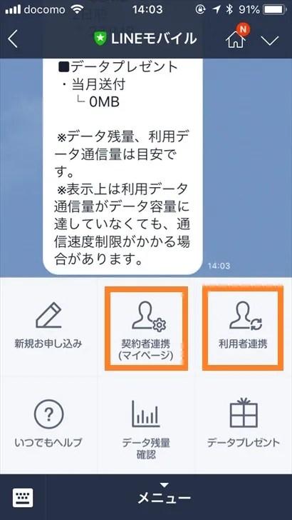 LINEモバイルの契約者連携と利用者連携