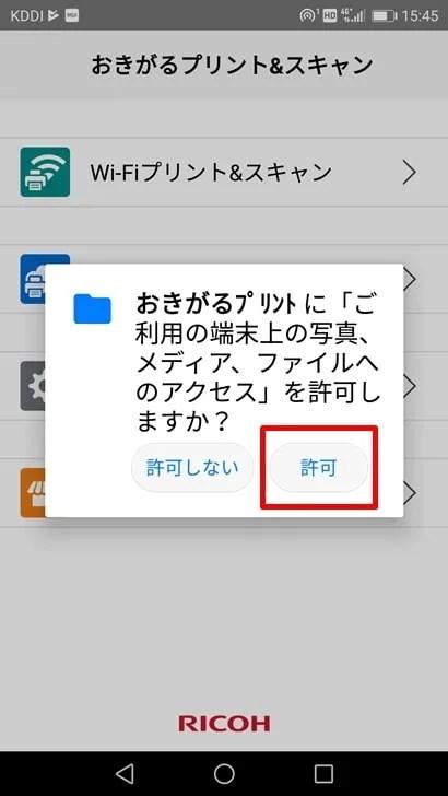 【ミニストップ:ネットワークプリント】おきがるプリントにご利用の端末上の写真、メディア、ファイルのアクセスを許可する