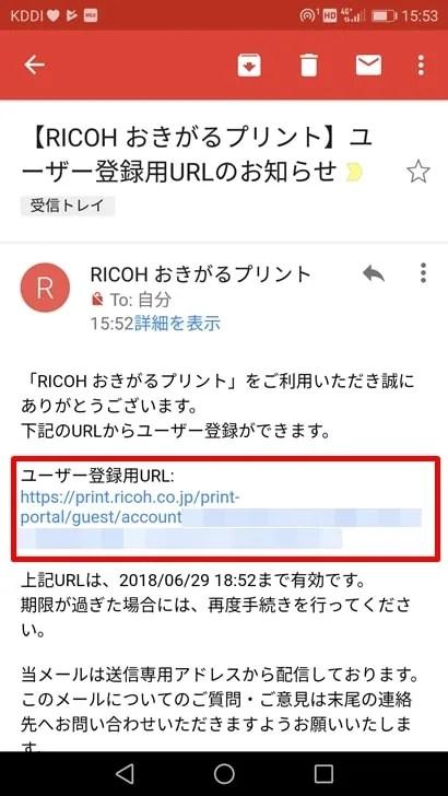 【ミニストップ:ネットワークプリント】ユーザ登録を行うページのURLを記載したメールを受信