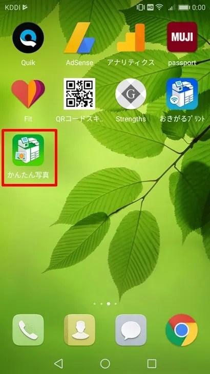 【ミニストップ:ネットワークプリント】RICOHかんたん写真プリントのアプリがインストールされた