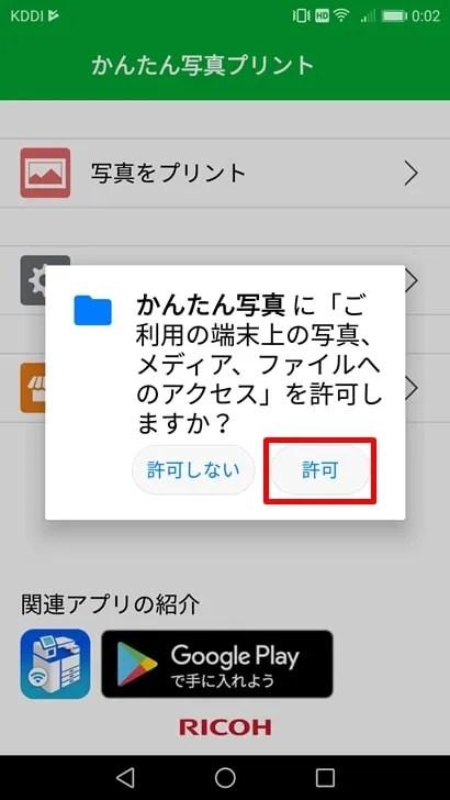 【ミニストップ:ネットワークプリント】かんたん写真にご利用の端末上の写真、メディア、ファイルへのアクセスを許可する