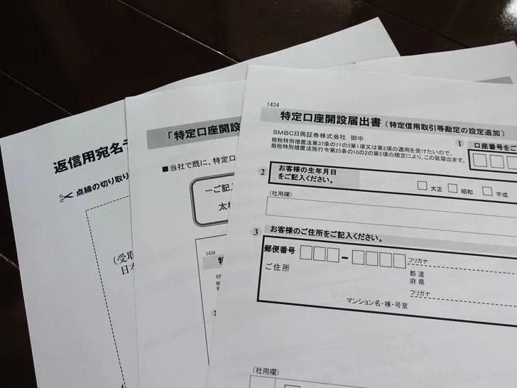 SMBC日興証券の信用取引特定口座を申し込む書類