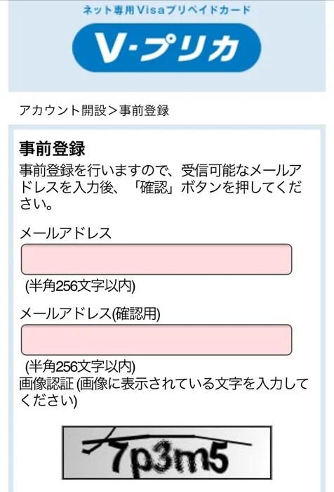 Vプリカ 事前登録 メールアドレス入力
