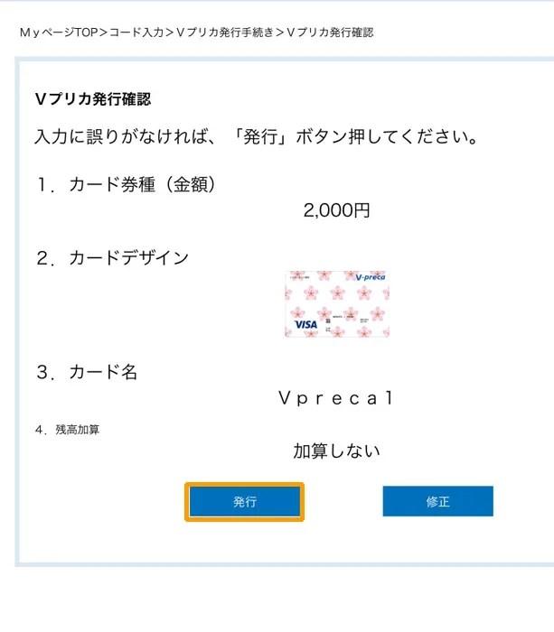 Vプリカ 発行情報を確認する