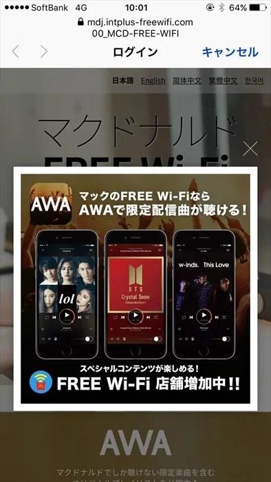 マクドナルドFREE Wi-Fiにログインされる前に表示される宣伝、告知画面