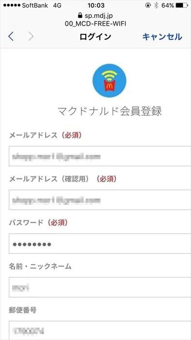マクドナルドFREE Wi-Fiの、会員登録画面