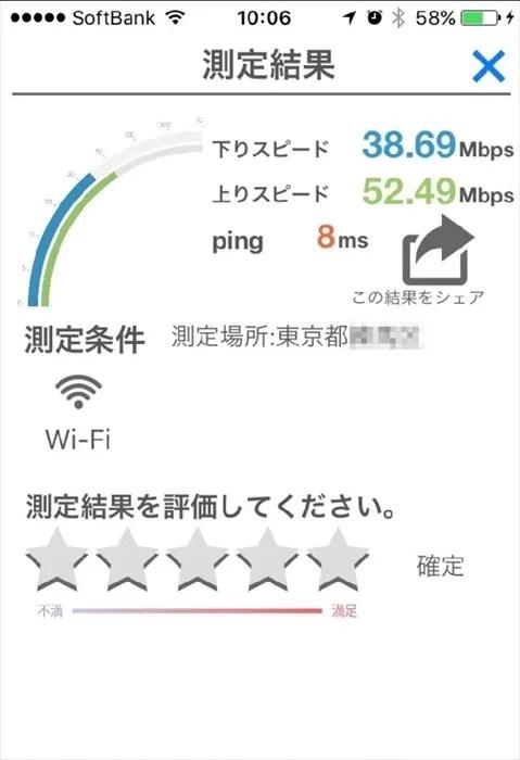 通信速度の測定結果が表示されている画面
