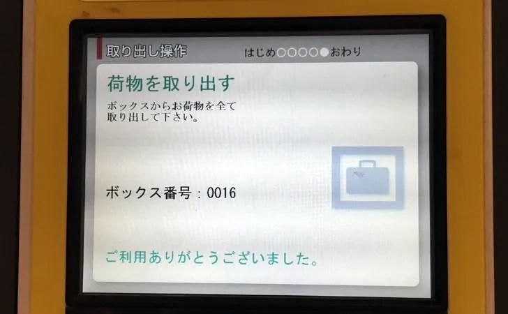 manacaコインロッカーの取り出しをする時の最終画面の写真