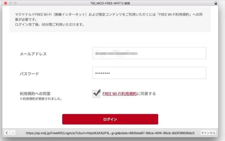 マクドナルドFREE Wi-Fiのログイン画面でメールアドレスとパスワードを入力