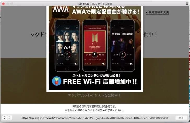 マクドナルドFREE Wi-Fiにログイン完了後に表示される宣伝、告知画面