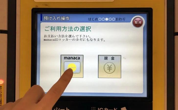 manacaコインロッカー荷物の預け入れの支払い選択の画面の写真