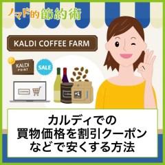 カルディコーヒーファームの支払い方法・料金を割引クーポンで安くする方法・セール情報などのまとめ
