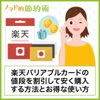 楽天バリアブルカードの値段を割引して安く購入する方法とお得な使い方