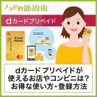 dカードプリペイドが使えるお店やコンビニは?