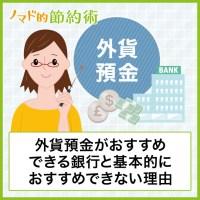 外資預金がお勧めできる銀行と基本的にお勧めできない理由