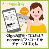 Kiigoの評判・口コミは?nanacoギフトカードをチャージする方法