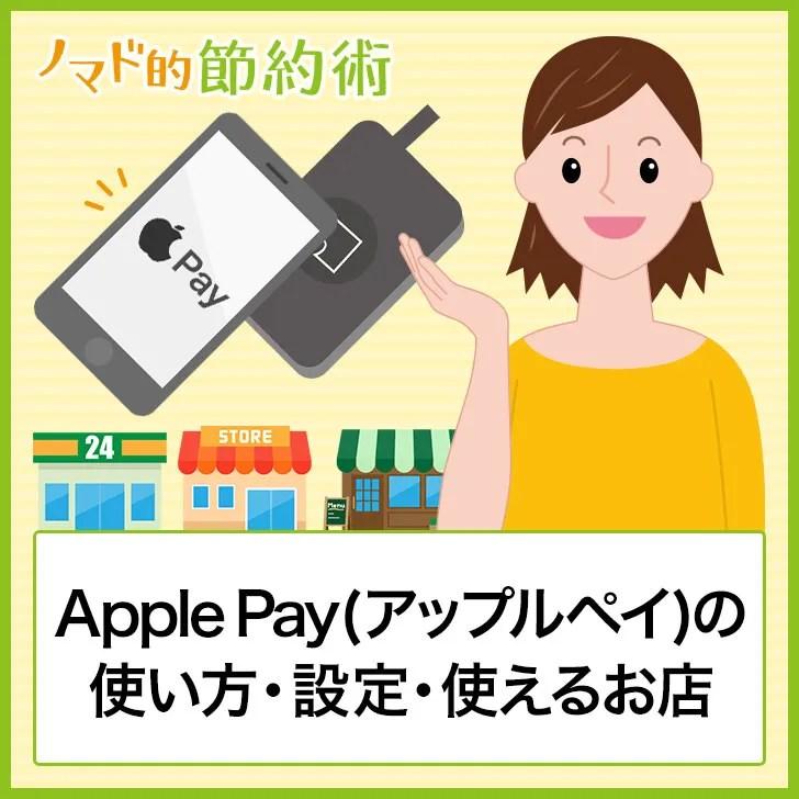 Apple Payの使い方・設定・使えるお店