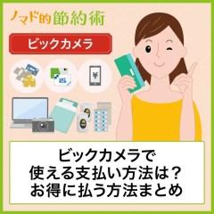 ビックカメラで使えるお得な支払い方法は?クレジットカード・電子マネー・商品券やギフトカードを使う方法まとめ