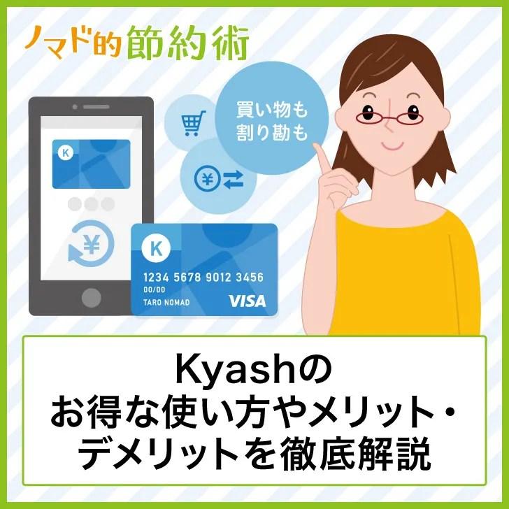 Kyashのお得な使い方やメリット・デメリットを徹底解説