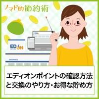 エディオンポイントの確認方法と交換のやり方・お得な貯め方