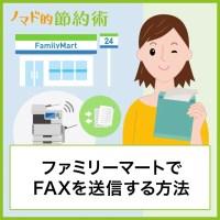 ファミリーマートでFAXを送信する方法