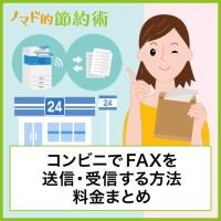 コンビニでFAXを送信・受信する方法まとめ