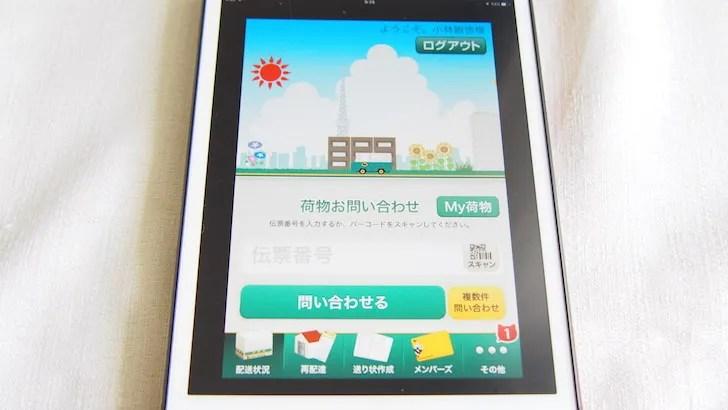 ヤマト運輸(クロネコヤマト)アプリのトップページ