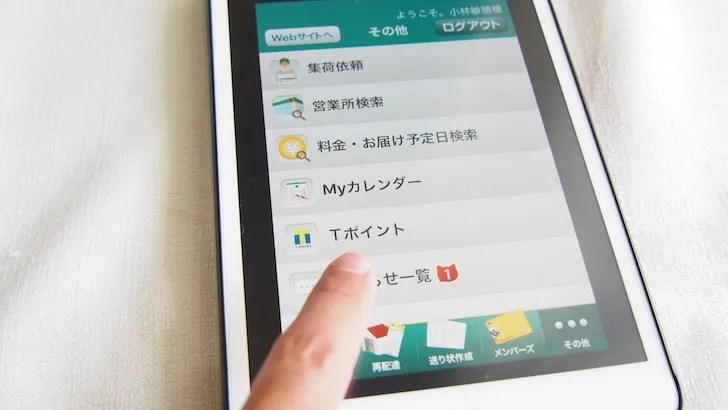 ヤマト運輸(クロネコヤマト)アプリのTポイント連携