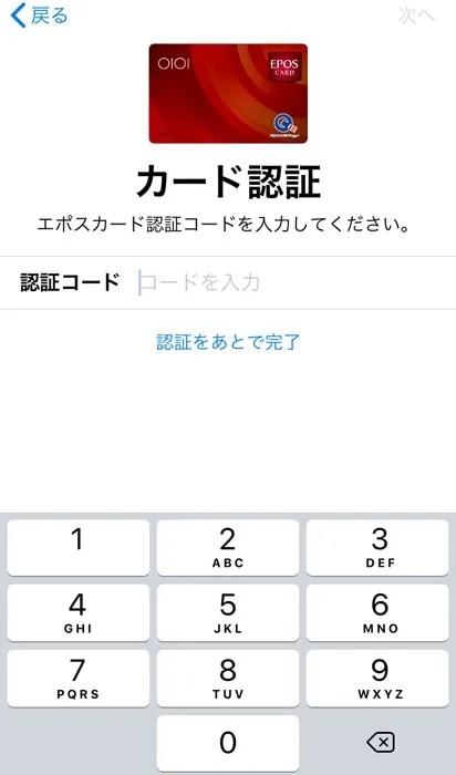 Apple Pay カード認証コードを入力
