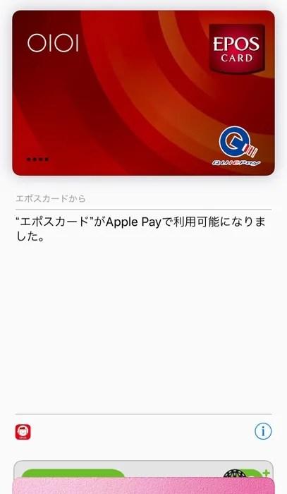 Apple Payに登録完了したカード