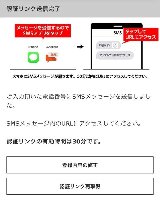 kiigo nanacoギフト 認証リンク送信完了の画面