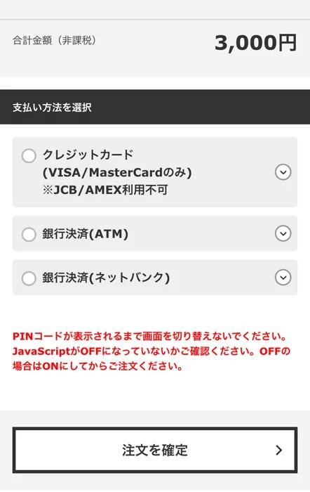 kiigo nanacoギフト 支払い方法