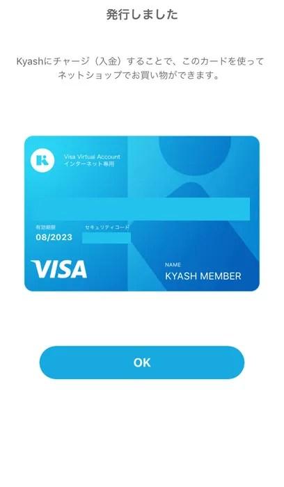kyash 登録手順 カード発行完了