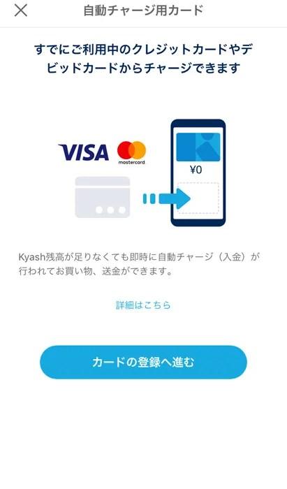kyash 自動チャージ カードの登録をする
