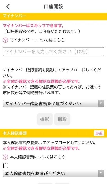 トラノコ アプリ マイナンバーの入力