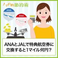 ANAとJALで特典航空券に交換すると1マイル何円?