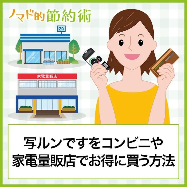 写ルンですをコンビニや家電量販店でお得に買う方法