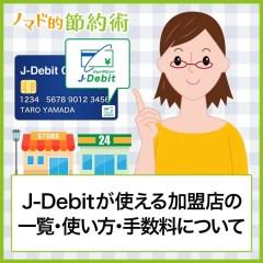 J-Debitが使える加盟店の一覧・使い方・手数料について徹底解説!