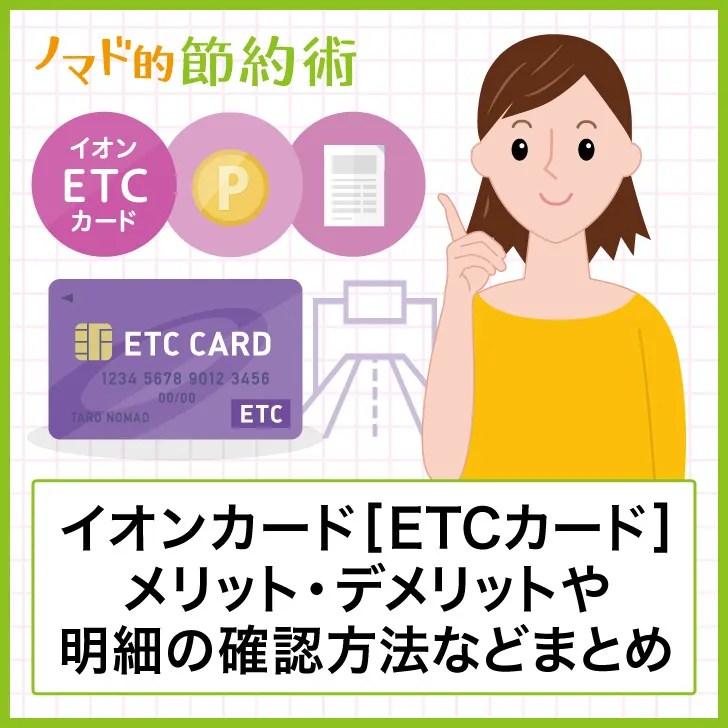 イオンカード[ETCカード]メリット・デメリットや明細確認方法などまとめ