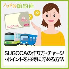 SUGOCAの作り方とチャージする方法・ポイントをお得に貯める方法のまとめ