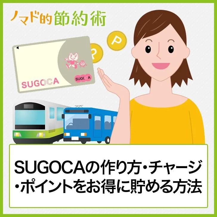 SUGOCAの作り方・チャージ・ポイントをお得に貯める方法