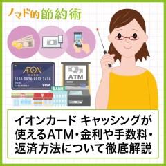 イオンカードのキャッシングが使えるATM一覧・金利や手数料・返済方法について徹底解説