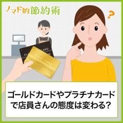 ゴールドカードやプラチナカードで店員さんの反応や態度は変わる?使い続けてわかったことまとめ