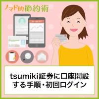 tsumiki証券に口座開設する手順・初回ログイン