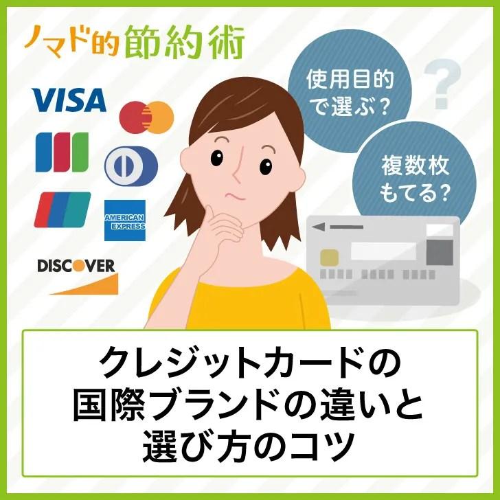 クレジットカードの国際ブランドの違いと選び方のコツ