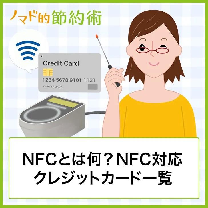 NFCとは何?NFC対応クレジットカード一覧