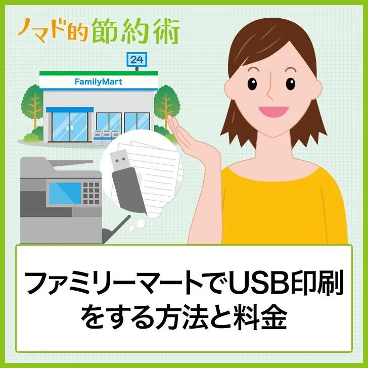 ファミリーマートでUSB印刷をする方法と料金