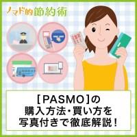[PASMO]の購入方法・買い方を写真付きで徹底解説